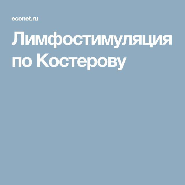 Лимфостимуляция по Костерову