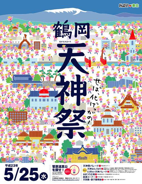 鶴岡天神祭ポスター(2011年)