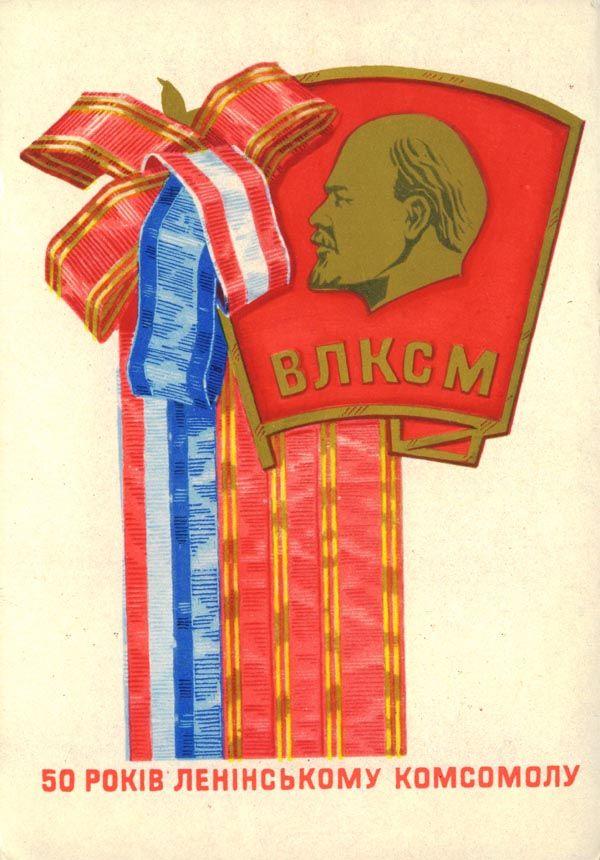 Открытка 50 лет ВЛКСМ 1968 год