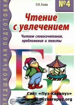Чтение с увлечением. Читаем словосочетания, предложения и тексты. Книга 4