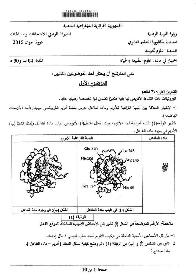موضوع العلوم الطبيعية بكالوريا 2015 ع ت الموقع الأول للدراسة في الجزائر Science Education Sheet Music