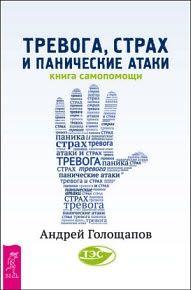 Андрей Голощапов - Тревога, страх и панические атаки. Книга самопомощи