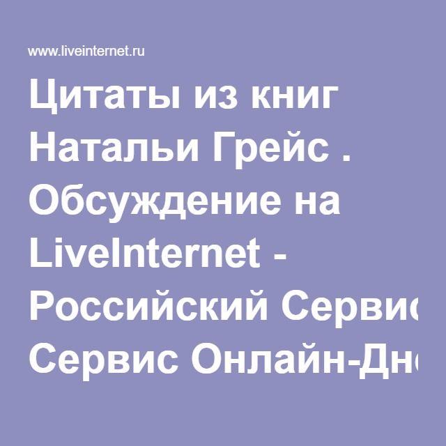 Цитаты из книг Натальи Грейс . Обсуждение на LiveInternet - Российский Сервис Онлайн-Дневников