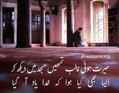 Hairat Hui Ghalib Tumhe Masjid Me Dekh Kar Aisa Bhi Kya Hua K KHUDA Yaad Aa Gaya..