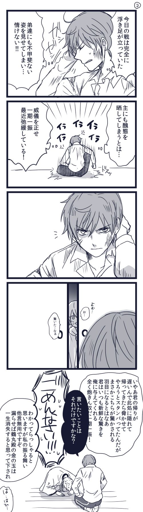 """When your husband behaves far more immaturely than your children. """"Tsuru, you forgot to make Ichika and Ichirin take their naps this afternoon again didn't you? """""""