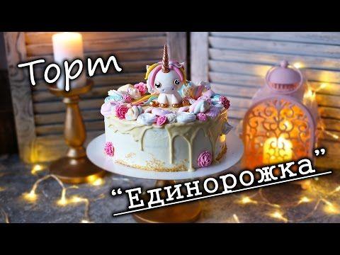 Торт с фигуркой Единорога - YouTube
