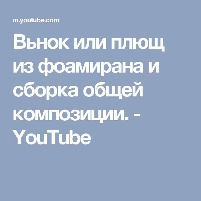 Вьнок или плющ из фоамирана и сборка общей композиции. - YouTube