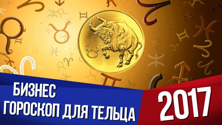 Бизнес гороскоп для ТЕЛЬЦА на 2017 год