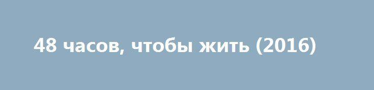 48 часов, чтобы жить (2016) http://kinofak.net/publ/trillery/48_chasov_chtoby_zhit_2016_hd_1/13-1-0-5006  Герою пришлось вернуться для поиска преступников. Они убили его сестру, а копы не нашли зацепки, чтоб начать расследование. Он прибыл из клиники, прошел длительную реабилитацию. Чтобы найти виновных герой готов даже нарушить закон или убить. Его ищут бандиты, полицейские и владелец подпольного клуба, он один против всех. Но известные каждому силы не помешают мстителю восстановить…