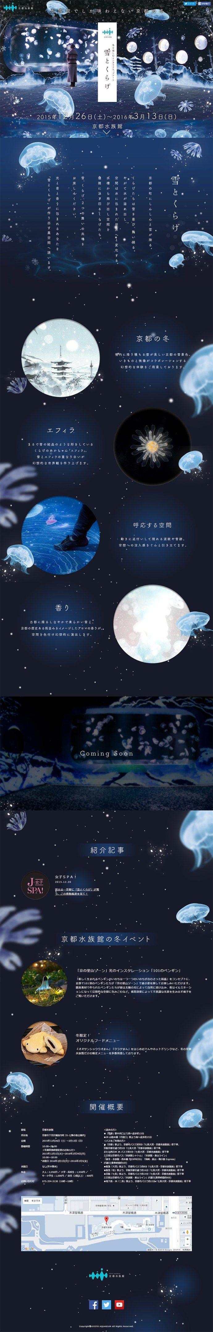 冬季氛圍的京都水族館網頁 | MyDesy 淘靈感