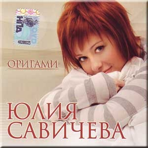 Yulia Savicheva - Vysoko http://youtu.be/LxBltR6Jt0Q