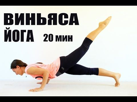 Виньяса йога когда нет времени - 20 интенсивных минут   chilelavida - YouTube