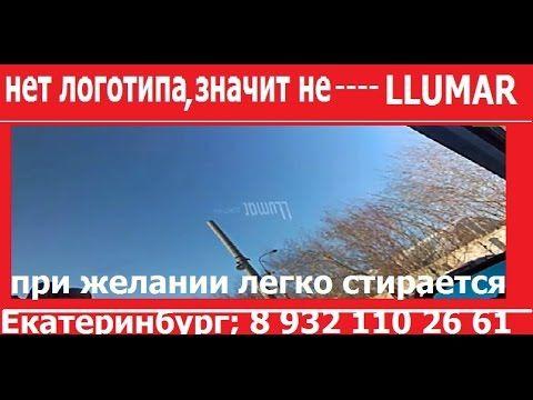 ТОНИРОВКА АВТОМОБИЛЯ . 8 932 110 26 61