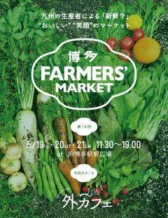 明日5月19日(金)21日(日)まで博多駅前広場で博多ファーマーズマーケットが開催されますね  九州各地から美味しい野菜や旬の食材が集まるマーケット 今回は3日間で約40の農家さんや飲食店が大集合されるとのこと 新鮮な野菜やおいしい食事が楽しめるチャンスですね  私たちの体は食べ物からできています その時期の身体に合った新鮮な食べ物を食べて内側からも肌を潤しましょう    お肌が潤うアルシーの自然派化粧品 http://althem.net/   HPはコチラ http://www.yuubi.co.jp/   #アルシー #ゆう美 #美容 #美肌 #潤い #ナチュラルソープ #ケア  #オールインワン #自然派 #ナチュラル #スキンケア #博多ファーマーズマーケット #福岡市 tags[福岡県]