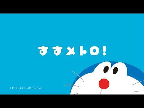 東京メトロ 『すすメトロ!』ドラえもん                                                                                                                                                     もっと見る
