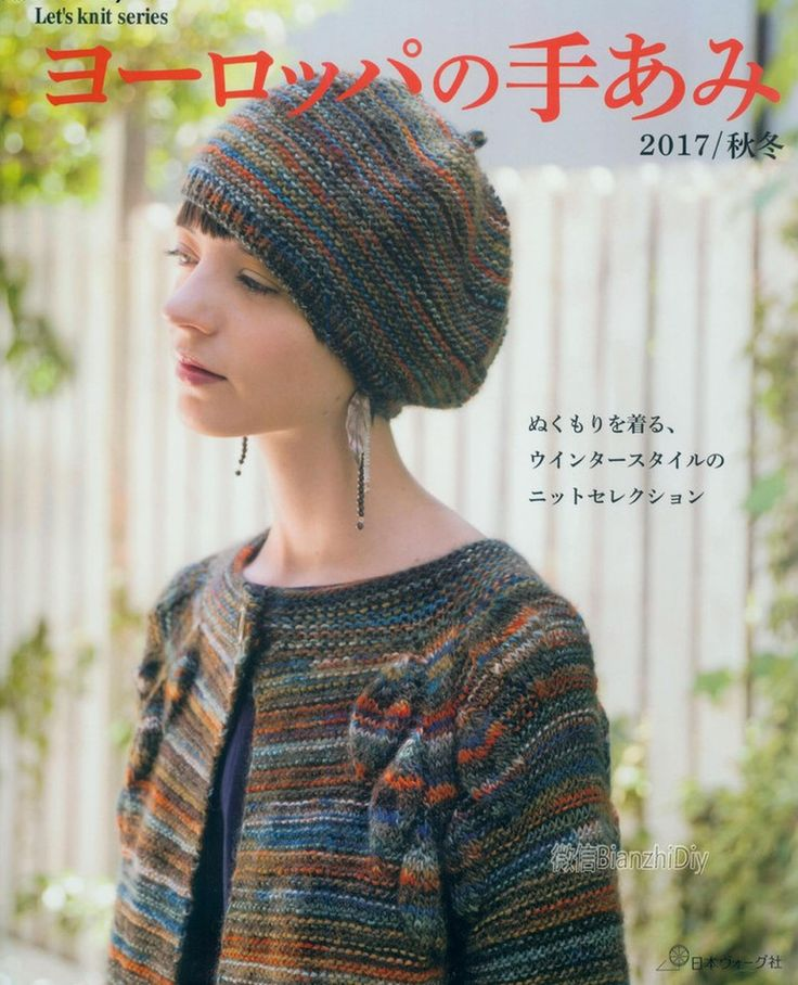 """Let's knit series"" NV80558 2017"