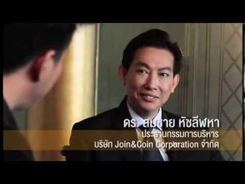 นักธุรกิจที่ประสบความสำเร็จ กับ ธุรกิจ sme เปิดเป็น ธุรกิจแฟรนไชส์ ไทย - YouTube
