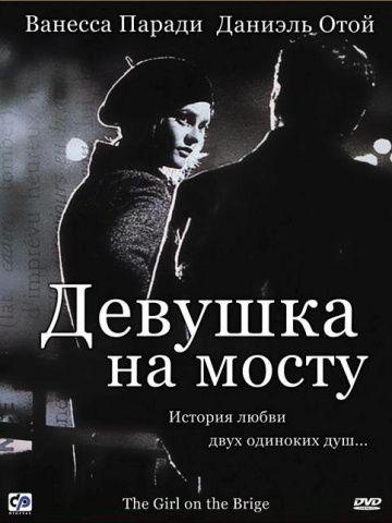 Девушка на мосту (La fille sur le pont)