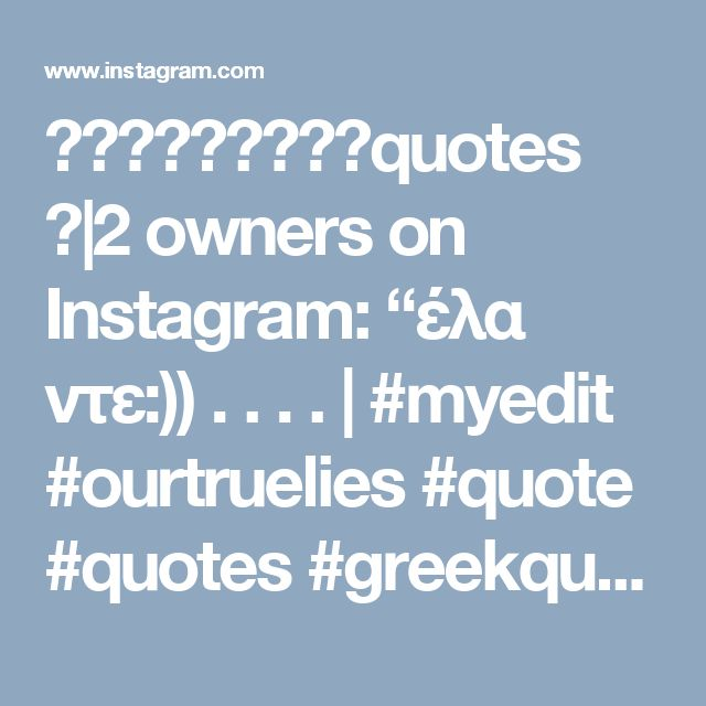 """⠀⠀⠀⠀⠀⠀⠀⠀⠀quotes 🌙 2 owners on Instagram: """"έλα ντε:)) . . . .   #myedit #ourtruelies #quote #quotes #greekquote #greekquotes #quoteoftheday #greekpost #greek  """" • Instagram"""