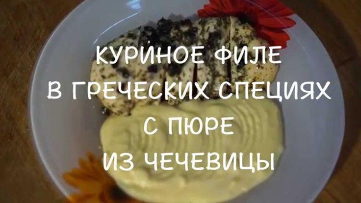 Куриное филе в греческих специях с пюре из чечевицы от ВкусНаДом