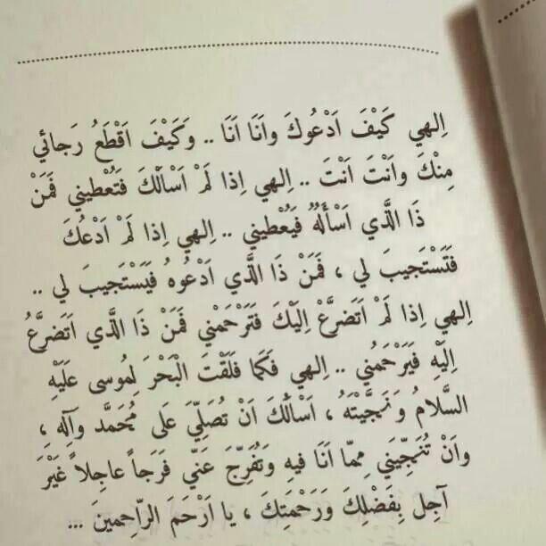 Pin On مع الله Oh God
