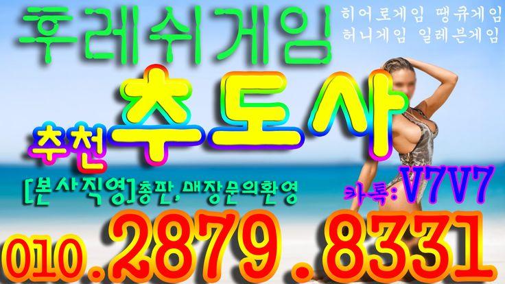 후레쉬게임▶#히어로게임,후레쉬게임 ▶추천人: 추 도 사 ☎문의: O l O .2.8.7.9. 8 3 3 1 ◈카톡: V7V7  히어로게임,후레쉬바둑이 히어로게임후레쉬게임 히어로게임 히어로,게임