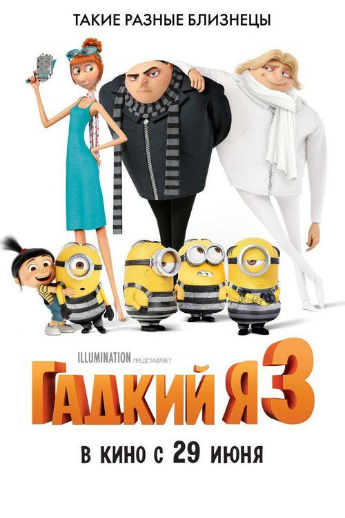 Watch->> Despicable Me 3 2017 Full - Movie Online