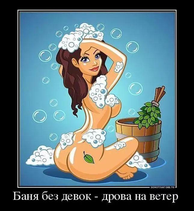 Баня без девок...