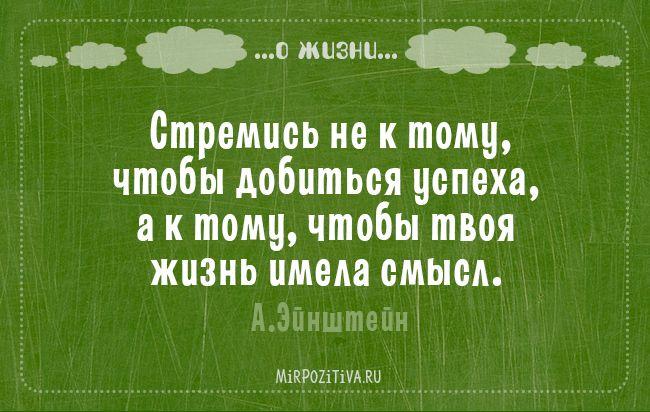 Стремись не к тому, чтобы добиться успеха, а к тому, чтобы твоя жизнь имела…