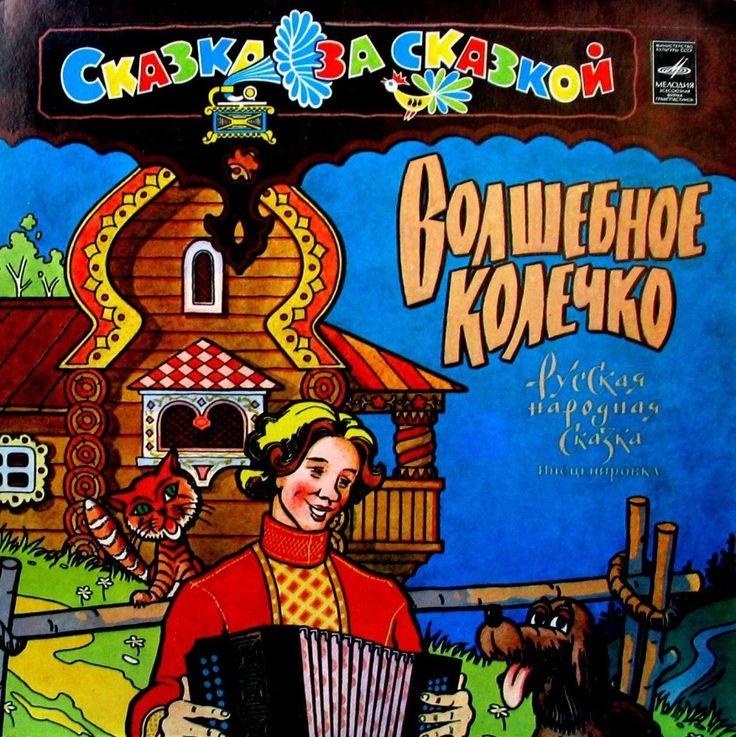 Волшебное кольцо, аудиосказка (1980) http://russkaja-skazka.ru/volshebnoe-kolco-audioskazka-1980/ Аудиосказка «Волшебное кольцо»; Ведущая — В. БЕРЕЗУЦКАЯ; Мартынка — М. КОНОНОВ; Пес Журка — С. БУБНОВ; Кот Васька — В. АБДУЛОВ; Король — Г. ВИЦИН;; Королевна — Н. КОНОВАЛОВА; Песня Королевны — С. РЕЗАНОВА ; Царь-волшебник — К. МИХАЙЛОВ; Царевна, Мышонок — И. СОЛОНИНА; Песня Царевны — Э. ЖЕРЗДЕВА; Мышиный царь, Рак — А. БАРАНЦЕВ; Стражники, Молодцы — Б. ХВОСТОВ, И. БАРГИ, В. РЫЖИЙ; Режиссер Ф…
