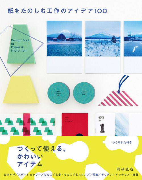Japanese Book Cover: Paper and Photo Item. Naoya Okazaki. 2013