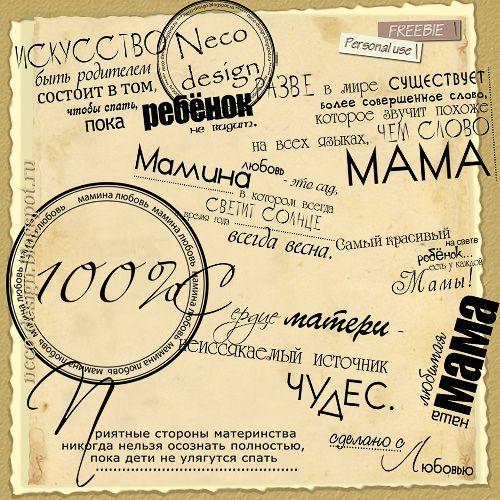 Set WordArt №47 - про маму часть 2:Design by Neco