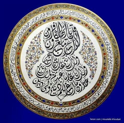 Fantastic Islamic Calligraphy