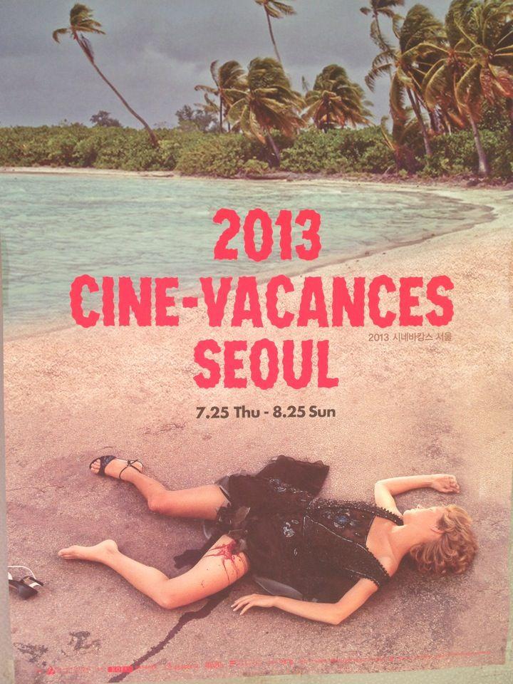 서울 아트시네마 (Seoul Art Cinema) , 서울특별시