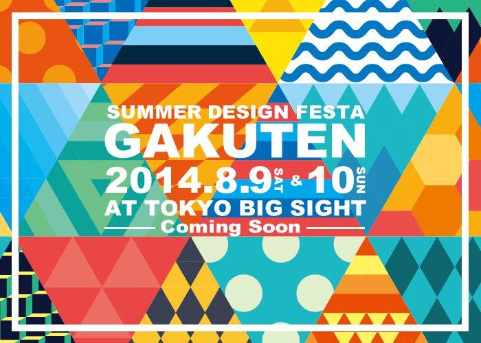Summer Design Festa, Tokyo