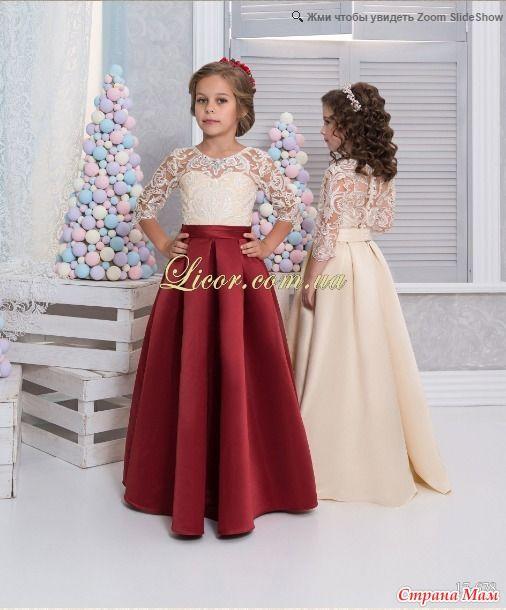 Закупка платьев для девочек