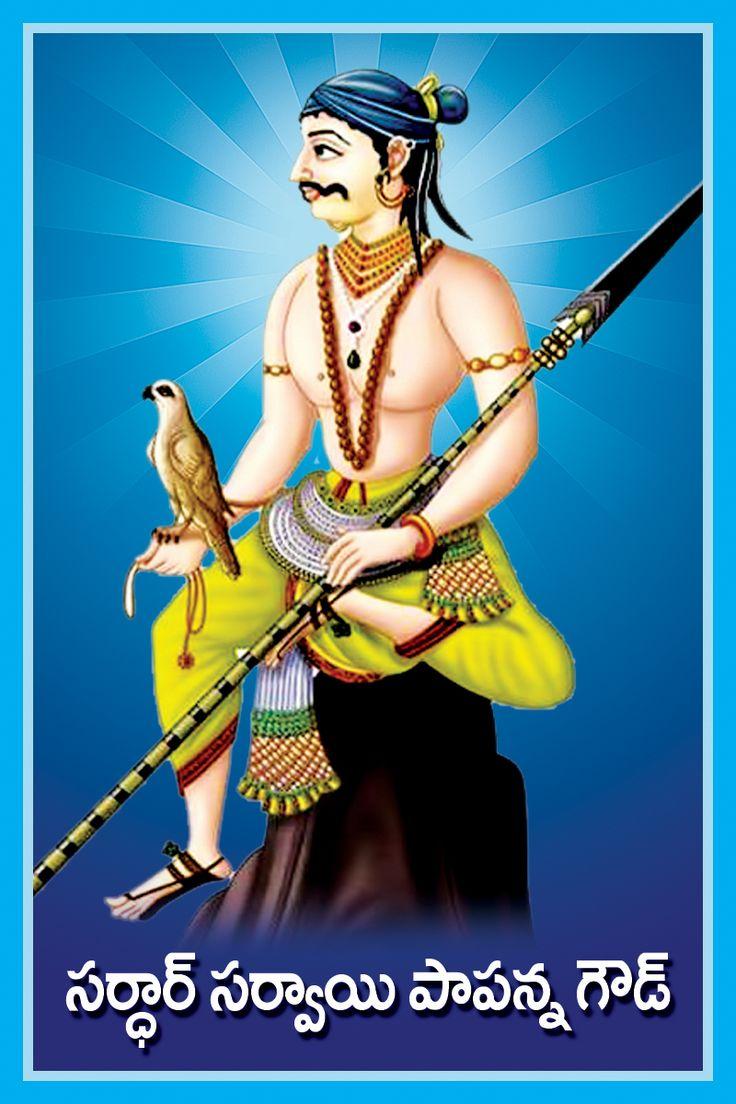 sardar-sarvai-papanna-goud-free-download-naveengfx.com