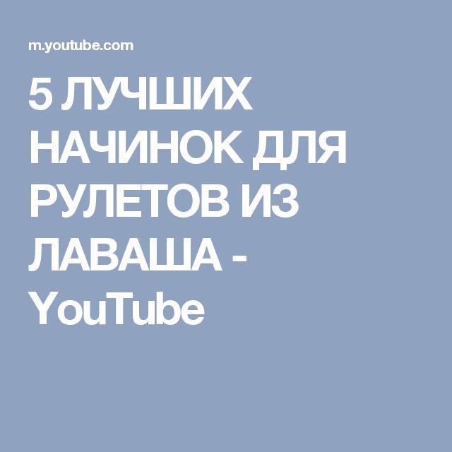 5 ЛУЧШИХ НАЧИНОК ДЛЯ РУЛЕТОВ ИЗ ЛАВАША - YouTube