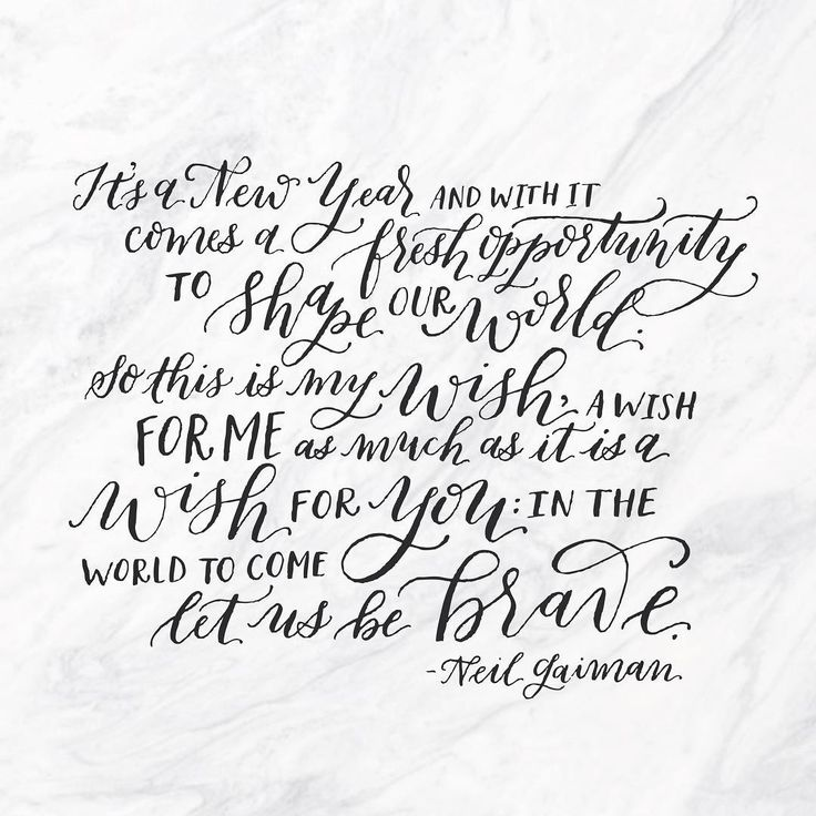 Let us be brave in 2017. Neil Gaiman New Year's Wish