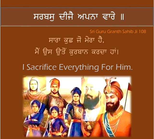 Sri Guru Granth Sahib Ji Quotes