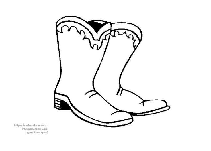 Одежда и обувь для раскрашивания