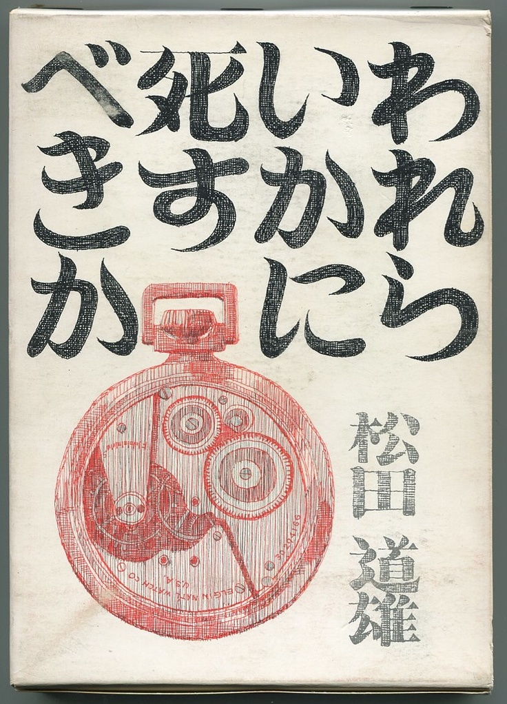 Yasuji Hanamori http://sotei-sekai.blogspot.jp/花 森 安 治 の 装 釘 世 界: われらいかに死すべきか 松田道雄