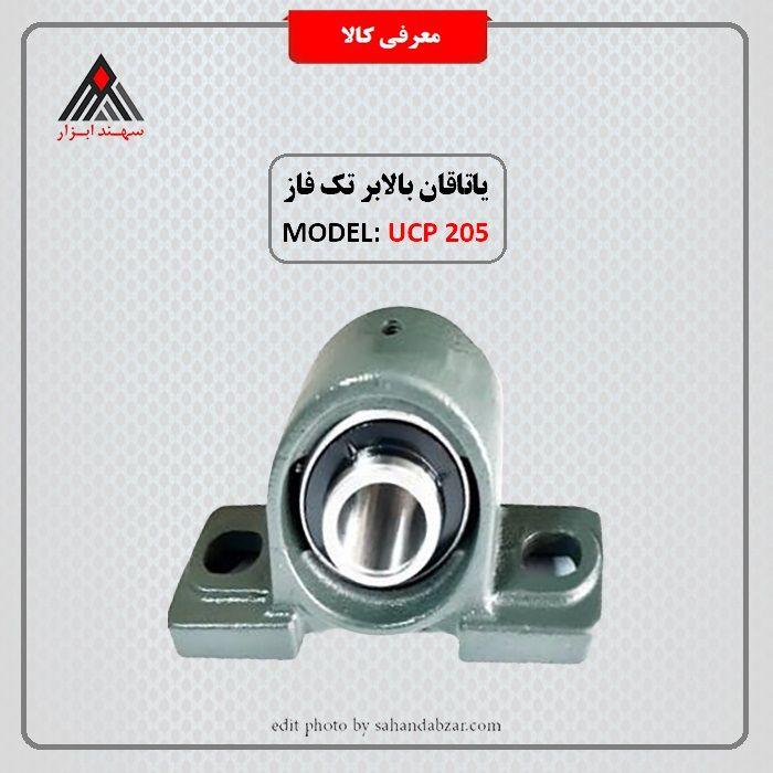 یاتاقان بالابر تک فاز Ucp 205 Photo Editing Electronic Products Photo