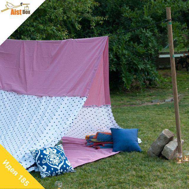 AistBox: 270 идей лета: летняя палатка  Далеко не все любят походы, жизнь в палатках и полное единение с природой. Это не значит, что ваши детки не смогут познать почти всех прелестей походной жизни. Если вы живёте в загородном доме, или у вас есть дача, что эта идея вам точно понравится!