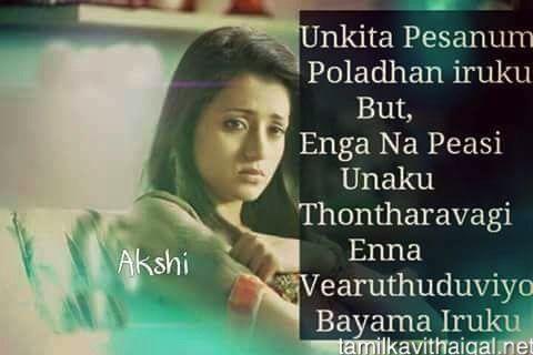 www.tamilkavithaigal.net wp-content uploads 2016 09 tamil-kavithaigal-love-kadhal8.jpg