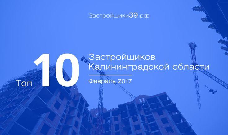 Топ-10 крупнейших застройщиков Калининградской области