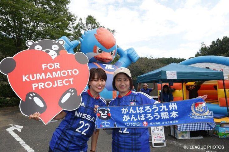 甲魂総力 retweeted:       昨日のFC町田ゼルビアvsロアッソ熊本の試合では他サポ様くまモン(@55_kumamon) 企画が開催 同日に公式戦のないJ1クラブのサポーターにくまモングッズがプレゼントされたようです http://ift.tt/2eletSU