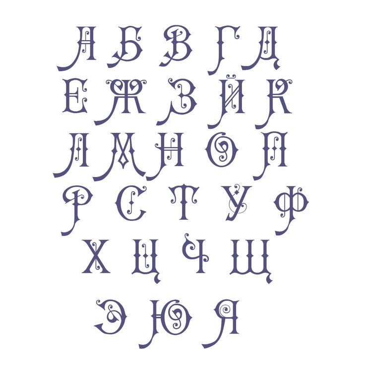Как красиво написать на открытке буквы, платков мастер