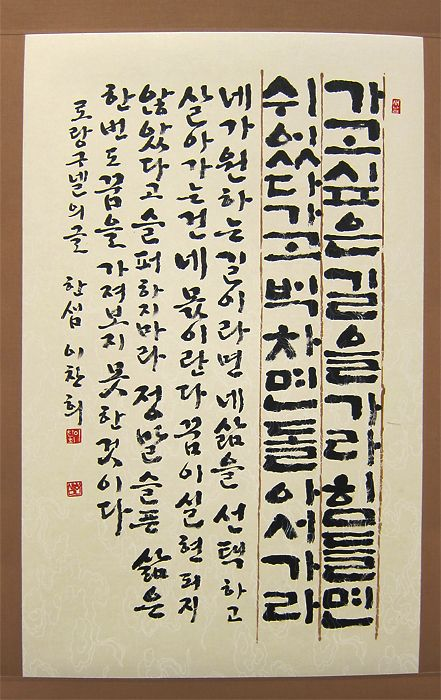 """The Path I Want to Travel"" Korean calligraphy by Lee Chanhee. Photo of original work by Steve Garrigues."
