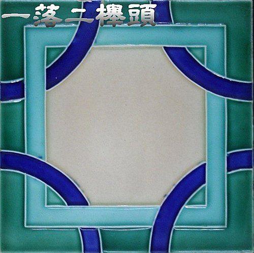 日治時期澎湖民宅裝飾花磚圖錄(幾何圖案篇) @ 一落二櫸頭 :: 隨意窩 Xuite日誌